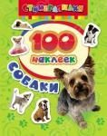100 наклеек. Собаки