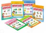 Шпаргалка для поступления в школу (комплект из 6 книг)
