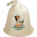 Шапка для бани и сауны Банные штучки «Отшлепай меня веником»