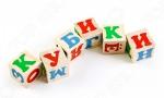 Кубики Томик «Алфавит»